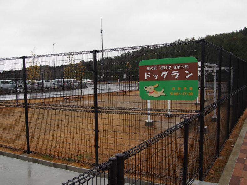 京丹波PA ドッグラン外観