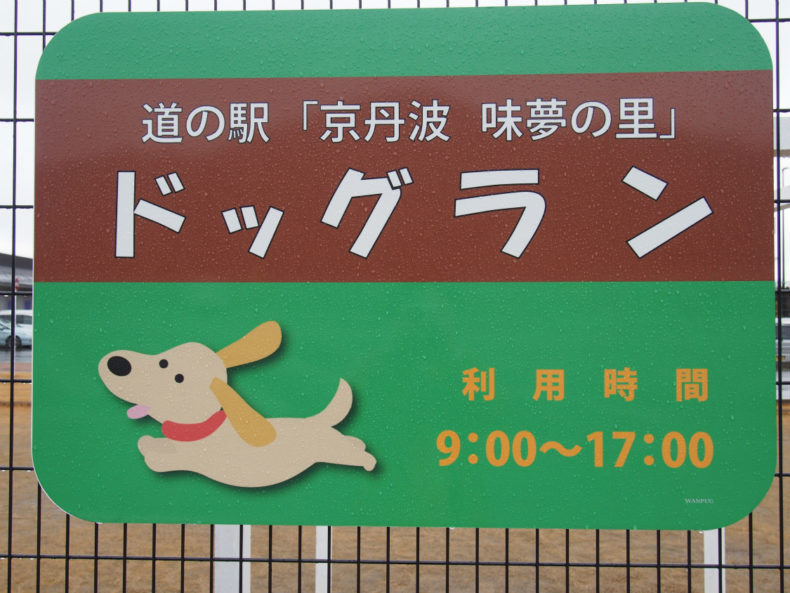 京丹波PA ドッグランの利用時間看板