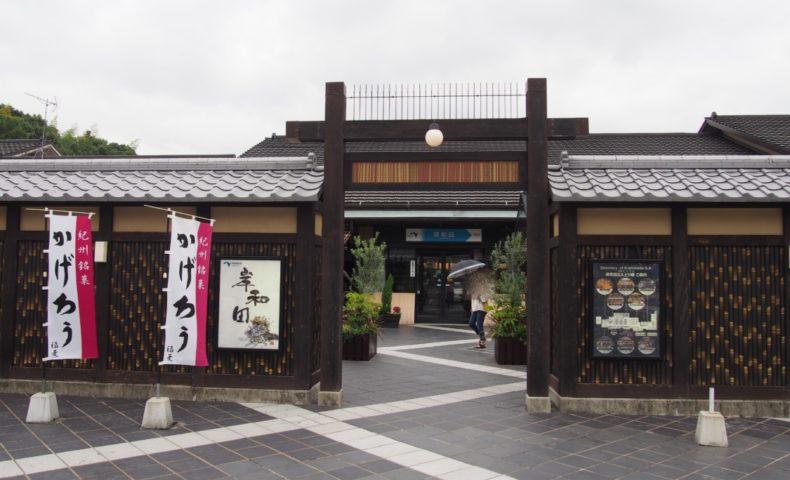 岸和田SA上り 日本屋敷風入り口