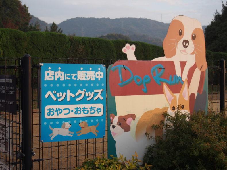 福山SA上り ドッグラン看板