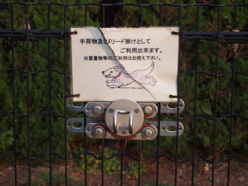 福山SA上り ドッグランのリードフック