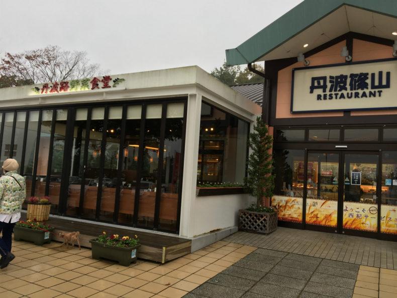 西紀SA下り 丹波路野菜食堂入口