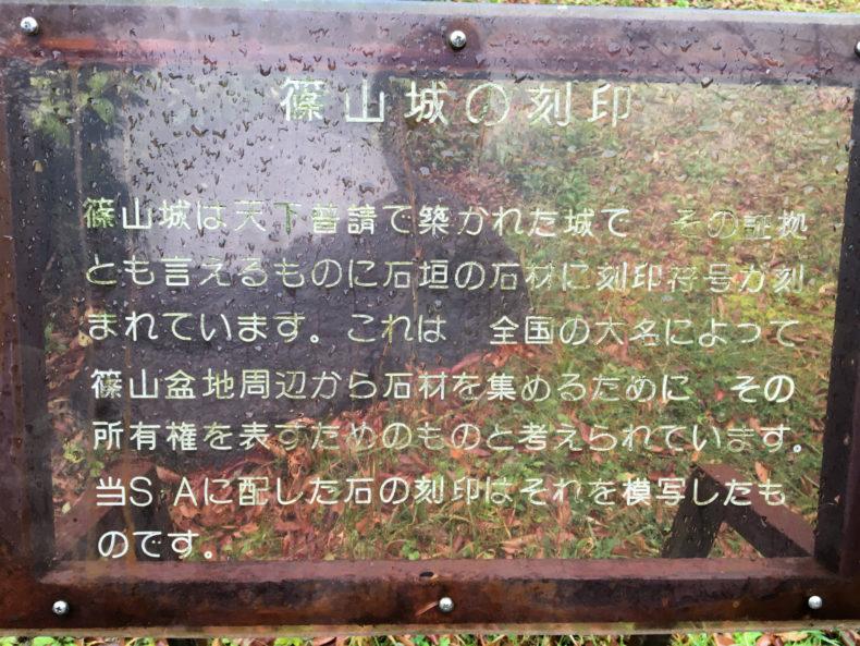 西紀SA下り 篠山城の刻印