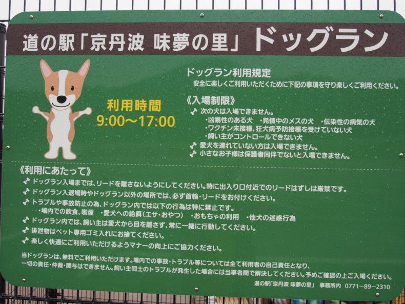 京丹波PA ドッグランに利用規定