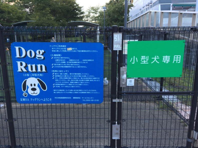 足柄SA下り 小型犬用ドッグラン利用規定