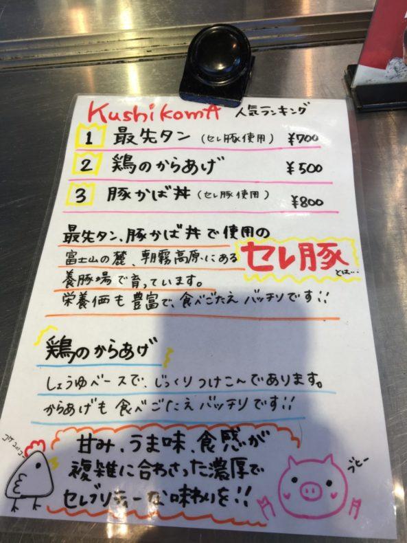 静岡SA上り 串駒人気ランキング