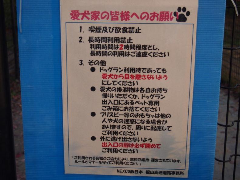 福山SA上り ドッグランの利用規定看板